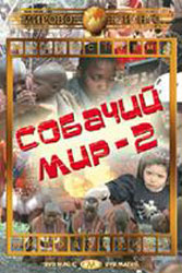 Mondo Cane 2 Cover 2