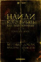 Мертвые Дочери Poster 2