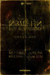 Мертвые Дочери Poster 3