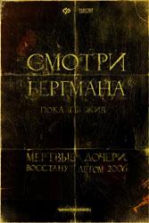 Мертвые Дочери Poster 4