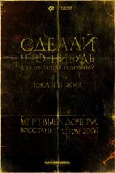 Мертвые Дочери Poster 6