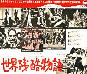 Mondo Cane Poster 11