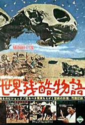 Mondo Cane Poster 12