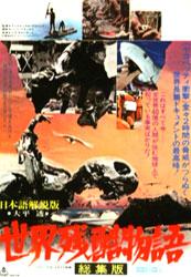 Mondo Cane Poster 13