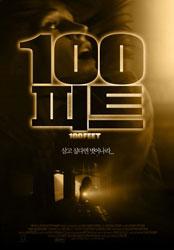 100 Feet Poster 5