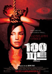 100 Feet Poster 6
