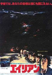 Alien Poster 5