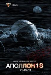 Apollo 18 Poster 1