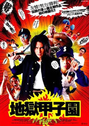 Battlefield Baseball Poster