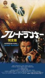 Blade Runner Poster 11