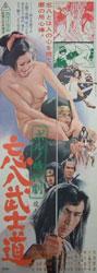 Bohachi Bushido: Code of the Forgotten Eight Poster