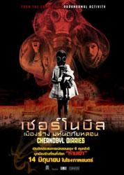 Chernobyl Diaries Poster 2