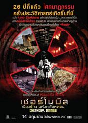 Chernobyl Diaries Poster 8