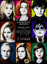 Dark Shadows Poster 13