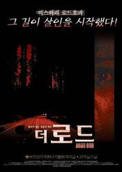 Dead End Poster 3