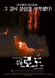 Dead End Poster 5