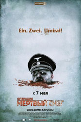 Dead Snow Poster 1