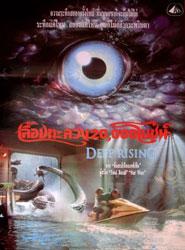Deep Rising Poster 7