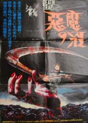 Eaten Alive Poster 5