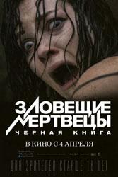 Evil Dead Poster 2