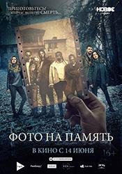 Фото На Память Poster 1