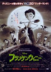 Frankenweenie Poster 4
