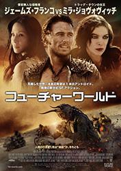 Future World Poster 3