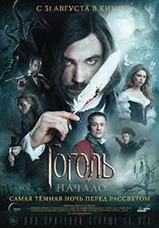 Гоголь. Начало Poster 1