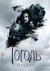 Гоголь. Начало Poster 2