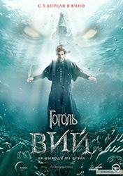 Гоголь. Вий Poster 1