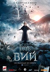 Гоголь. Вий Poster 2