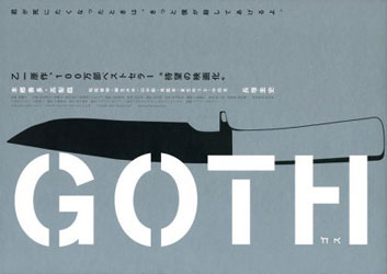 Goth Poster 2