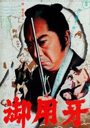 Hanzo The Razor Series Poster 1