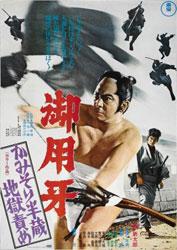Hanzo The Razor Series Poster 2