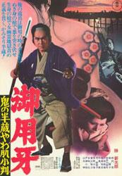 Hanzo The Razor Series Poster 3