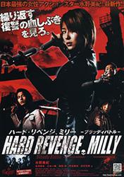 Hard Revenge, Milly Poster 1