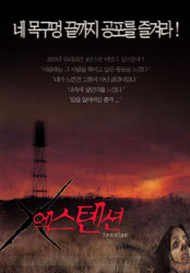 High Tension Poster 7