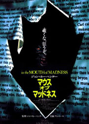 In the Mouth of Madness Poster 2