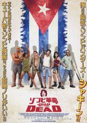 Juan of the Dead Poster 2