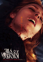 Kiss of the Damned Poster 3