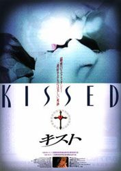 Kissed Poster 3