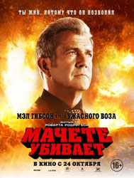 Machete Kills Poster 13
