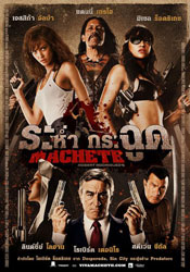 Machete Poster 9