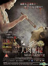 Meat Grinder Poster 2