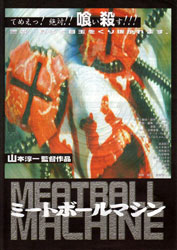 Meatball Machine Poster 4