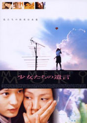 Memento Mori Poster 1