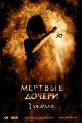 Мертвые Дочери Poster 1