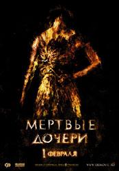 Мертвые Дочери Poster 5