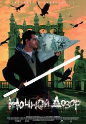 Ночной Дозор Poster 2