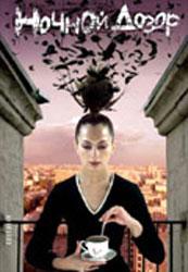Ночной Дозор Poster 3